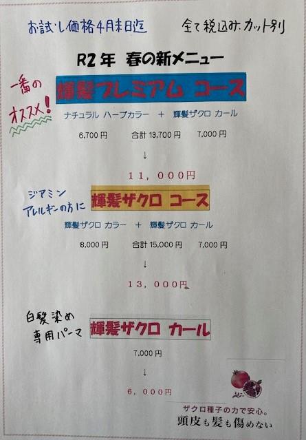 [美容室ヤマキ 春の新メニュー・スタッフ紹介パネル]
